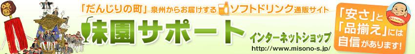 味園サポートロゴ